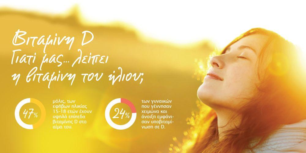 gnorizontas-ti-vitamini-d_9754_XL